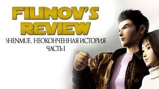 А. Филинов - Shenmue. Неоконченная история. Часть 1
