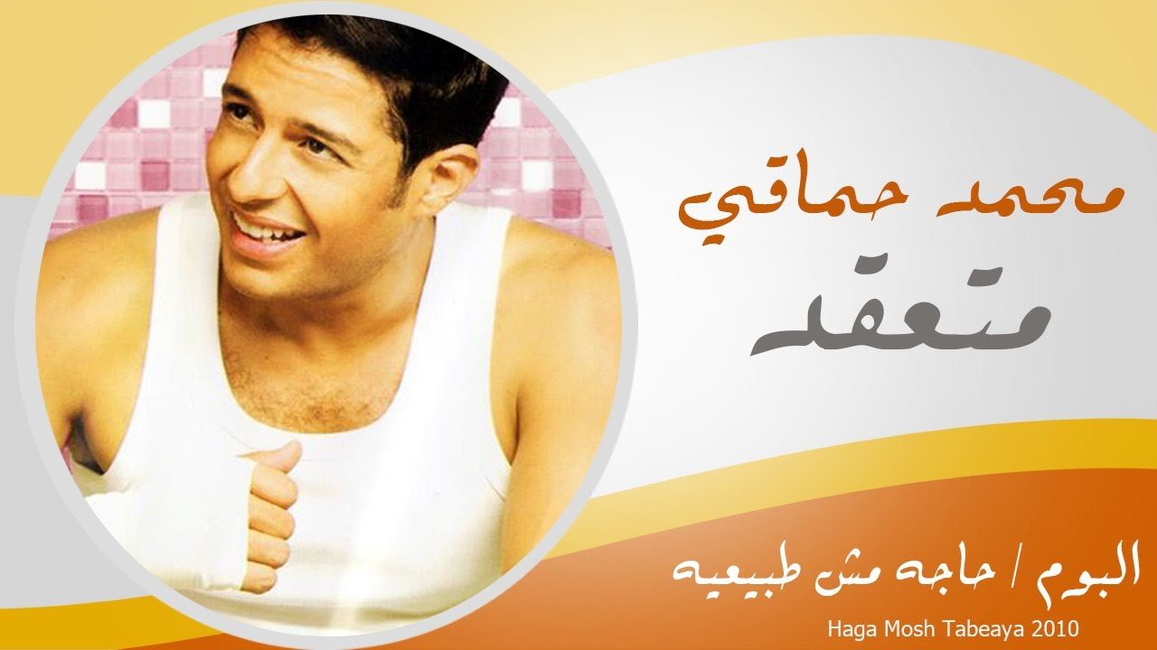 HAMAKI TÉLÉCHARGER MUSIC 2010 MOHAMED