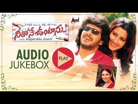 Neethone Untaanu| Full Songs JukeBox | Upendra, Rachana, Sanghavi | Tkar | Telugu Old Songs