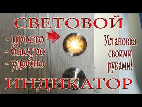 Установка светового индикатора на дверь в туалет или ванную своими руками легко и просто