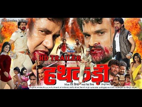 Hathkadi Bhojpuri Movie Trailer 2014 [Khesari Lal , Dinesh Lal Yadav]