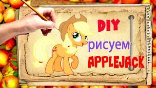 Как нарисовать пони . Рисую Эплджека, после буду лепить его DIY APPLEJACK
