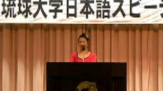 20th Japanese Speech Contest at University of the Ryukyus 第二十回 ...