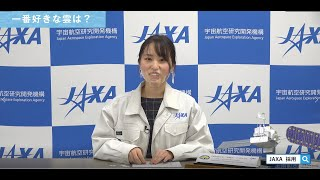 JAXAで働く人ってどんな人?JAXA職員に聞いてみた!part3【第一宇宙技術部門】