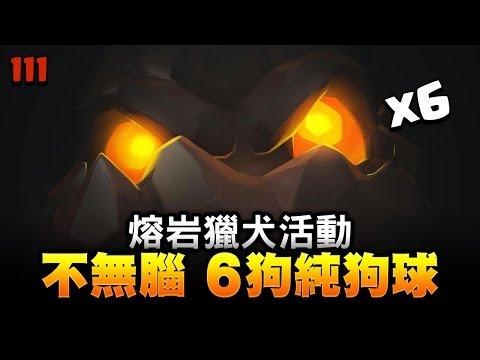 【COC烏龜111】熔岩獵犬活動 一點都不無腦的6隻狗純狗球(不建議) Lava Hound event - TH9 LavaLoon (Not recommended)