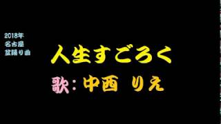 NOB踊り008 人生すごろく
