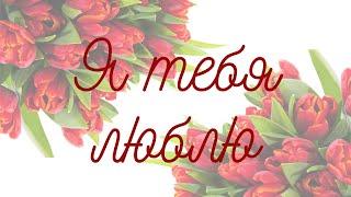 🌺Самая красивая музыка🌺 Любимая женщина🌺