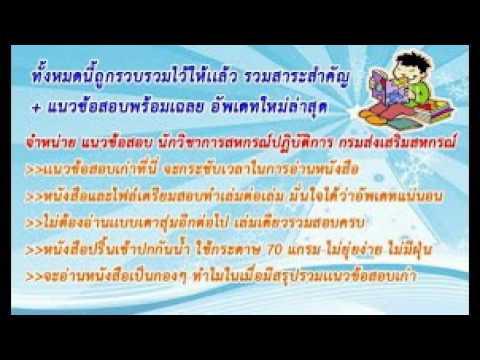 แนวข้อสอบ  เอกดนตรีไทย สอศ