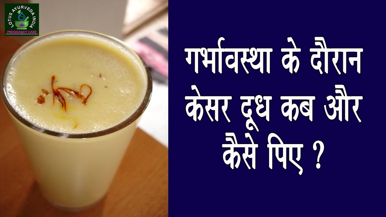 when and how to drink saffron milk during pregnancy