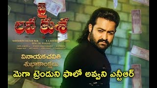 Jai Lava Kusa Songs to Be Released All At a Time   Jr NTR   Bobby   #Jailavakusa