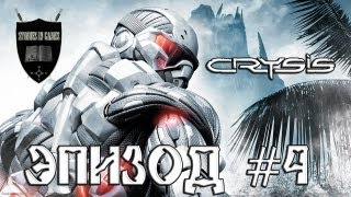 Crysis #04 [Нас осталось трое]