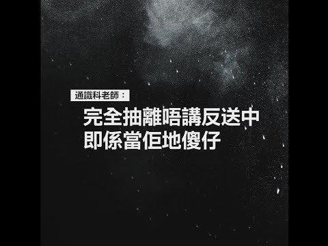 通識教師:完全唔講,即係當學生傻仔【903獨立調查】