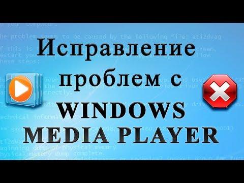 Исправление проблем с Windows Media Player
