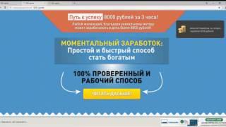 WMRok - заработок за клики просмотр сайтов рекламы выполнение заданий сокращении ссылок