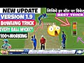 Real Cricket 18 New Update V 1.9 | Bowling trick |How take wicket|Quick play| t20| ODI| Bowling tips