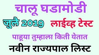 Current Affairs in Marathi Test