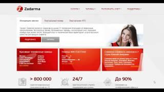 Zadarma сервис для холодных звонков