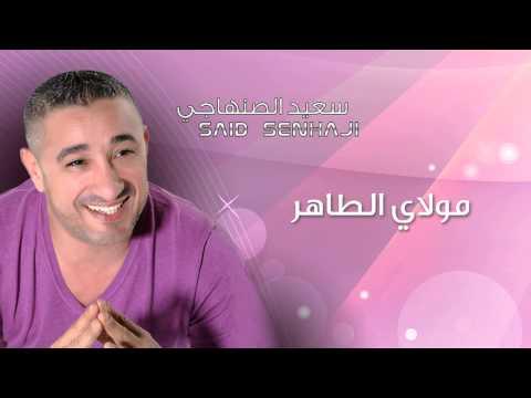 Said Senhaji - Moulay Taher (Official Audio) | سعيد الصنهاجي - مولاي الطاهر