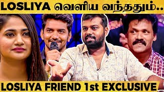 Bigg Boss முன்னால Losliya Single-ah? - Losliya Friend Reveals Breaking Secrets!!