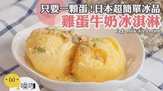 只要一顆蛋!日本超簡單冰品~雞蛋牛奶冰淇淋!【做吧!噪咖】料理食譜 Egg Milk Ice cream
