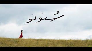 Ruba Shamshoum - Sununu | ربى شمشوم - سنونو