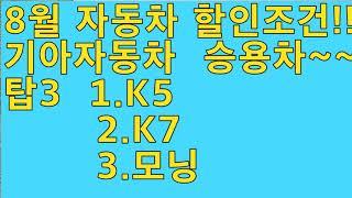 2020년 8월 기아자동차 승용차 탑3!!(K5,K7,…