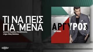 Κωνσταντίνος Αργυρός - Τι Να Πεις Για Μένα - Official Audio Release