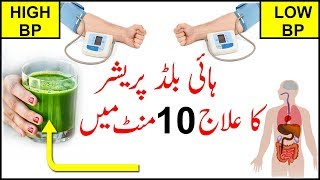 How To Treat High Blood Pressure And Hypertension