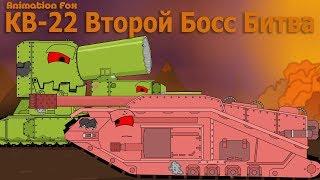 КВ-22 Другий Бос Битва c Босом Мультики про Танки