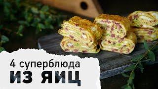 Подборка интересных блюд из яиц Рецепты Bon Appetit