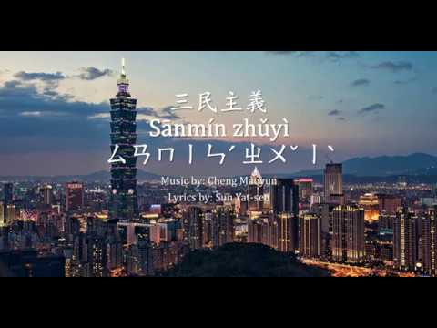 National Anthem of the Republic of China (Taiwan) - The Three Principles of the People