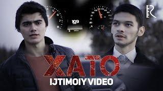 Xato (ijtimoiy video) | Хато (ижтимоий видео)