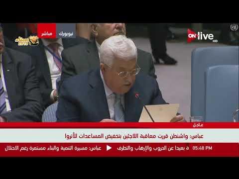 محمود عباس: واشنطن خرقت الشرعية الدولية بقرارها بشأن القدس