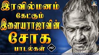 இளையராஜாவின் இரவு சோக பாடல்கள் | Ilayaraja Hit Songs | Ilayaraja Sad Songs Tamil | Goldencinema.