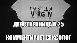 Секс блог про девственниц. Лишение девственности после 20 лет. Влагалище девственницы. Сексология