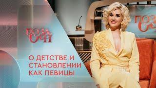 О детстве и становлении как певицы. Екатерина Бужинская   «Позаочі» на «Интере»