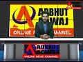 ADBHUT AAWAJ 17 09 2020  गौरिहार पुलिस ने पकड़ा हत्याकांड का आरोपी