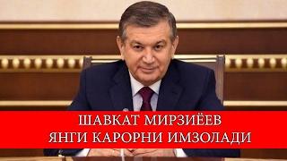 ШАВКАТ МИРЗИЁЕВ ЯНГИ КАРОРНИ ИМЗОЛАДИ 2017