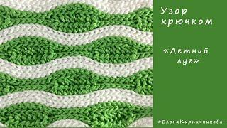 Узоры крючком – эластичная резинка крючком. Crochet pattern. Вяжем красиво с #ЕленаКирпичникова