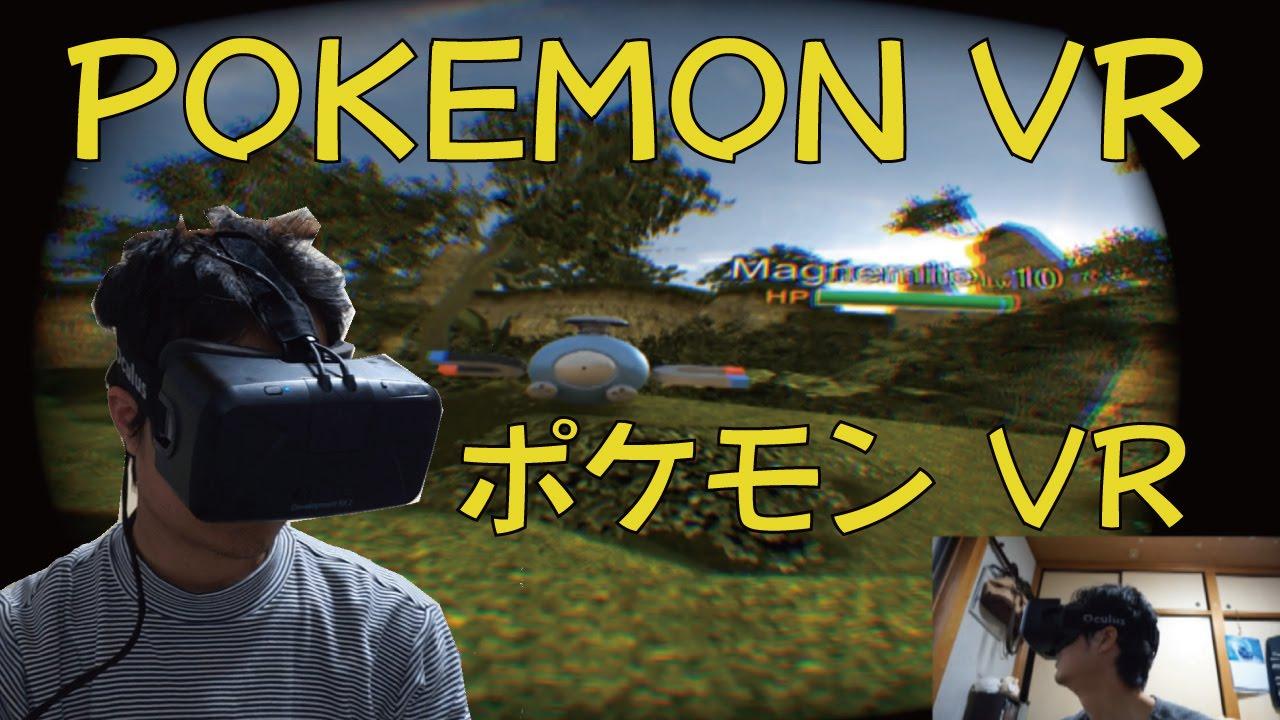 ポケモンvr オキュラスリフトで体験!oculus rift pokemon vr reaction
