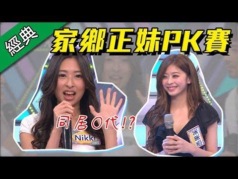 【我的家鄉女孩最美麗!家鄉正妹PK戰!!】綜藝大熱門【經典再現】