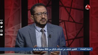 تقارير دولية : ايران نفذت أكبر عملية سرقة أسماك من اليمن والصومال | حديث المساء
