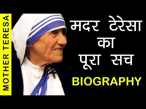 Mother teresa biography in hindi | मदर टेरेसा का