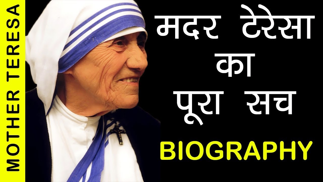 Mother Teresa Biography In Hindi Mother Teresa Kahani Mother