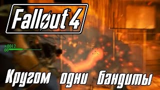 Fallout 4 Прохождение 6 Кругом одни бандиты