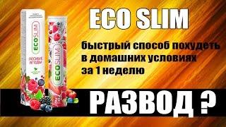 видео Заказать таблетки Эко Слим