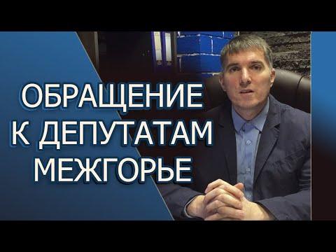 Обращение к депутатам ЗАТО Межгорье