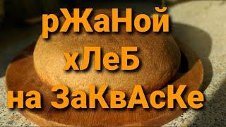 Ржаной хлеб на закваске в мультиварке