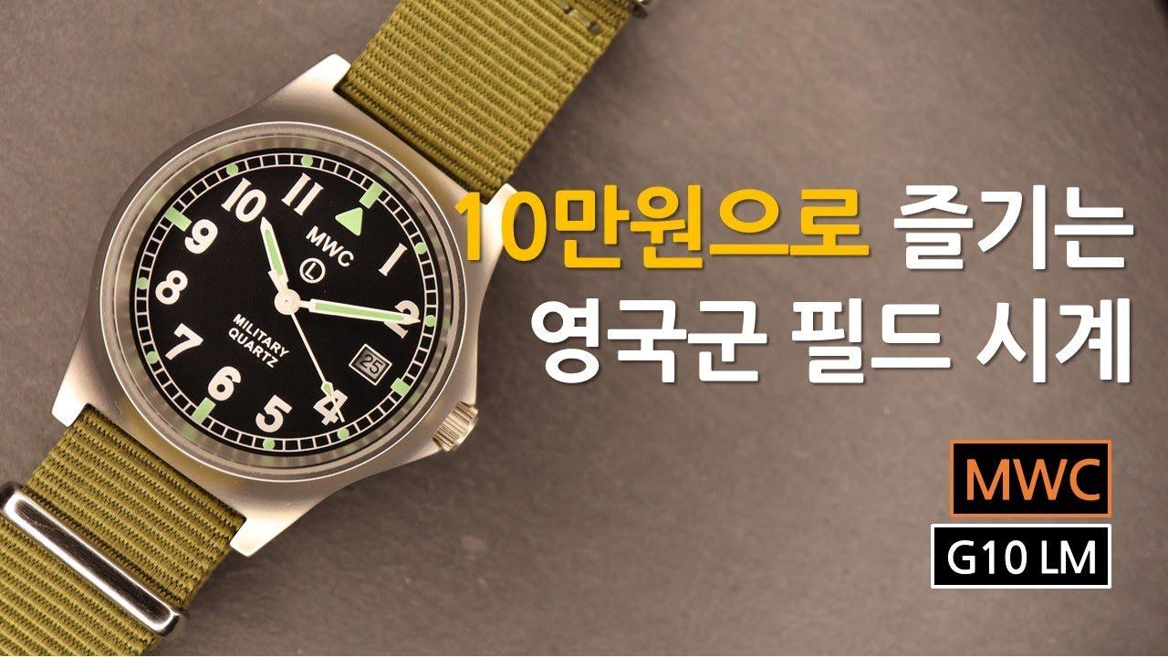 딱 10만원 정도로 즐길 수 있는 영국군 필드 시계, MWC G10 LM