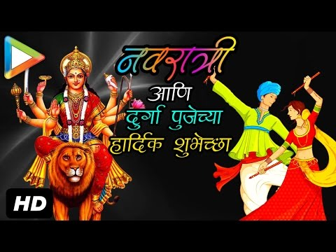 नवरात्रि दुर्गा पूजा | Different Ways To Celebrate Navdurga Puja | Navratri Special 2016
